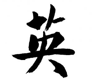 Kinesiska tecknet för Mod